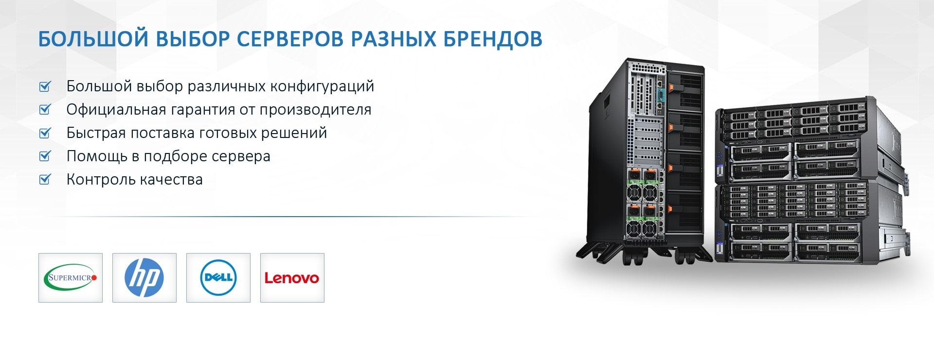 Большой выбор серверов