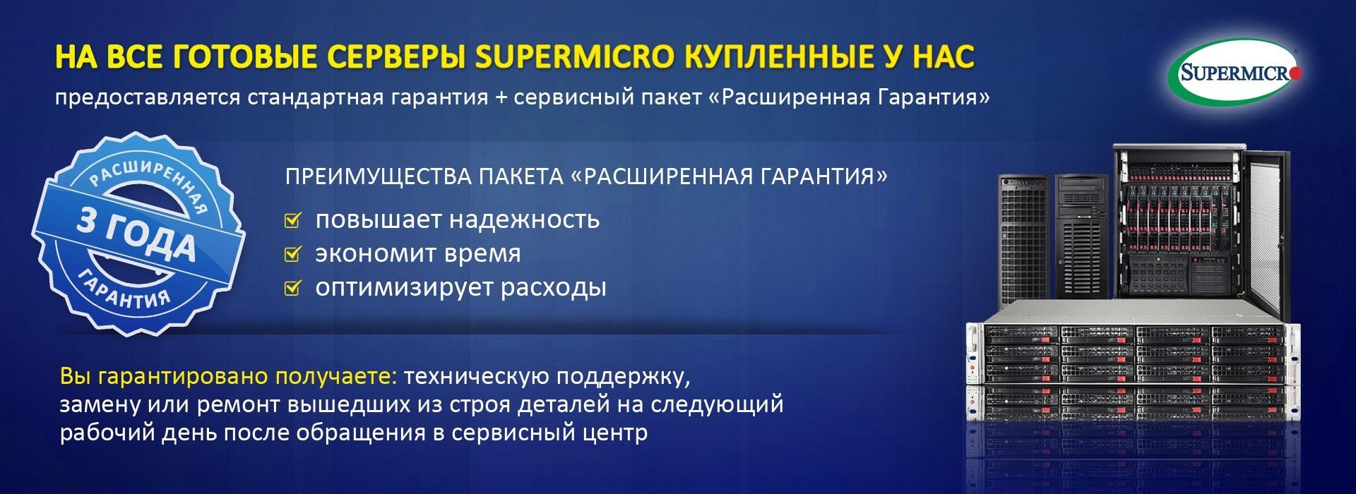 Расширенная гарантия Supermicro